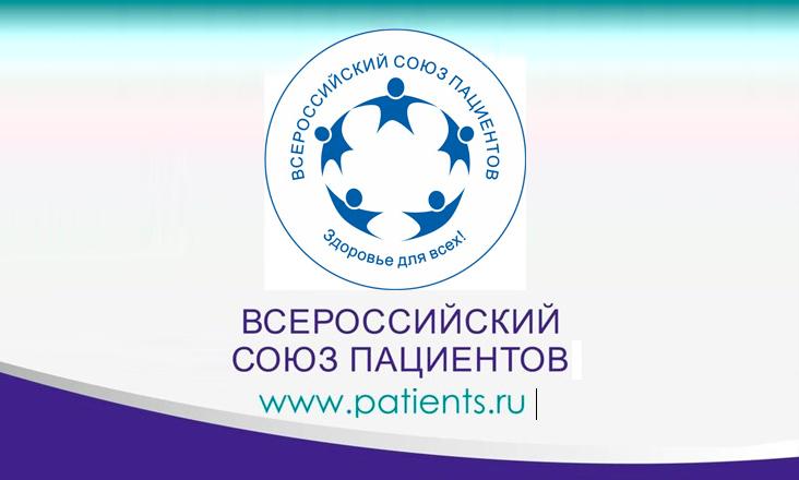 Всероссийский союз пациентов обратился к Минздраву по вопросу лекарственного обеспечения в стационарах