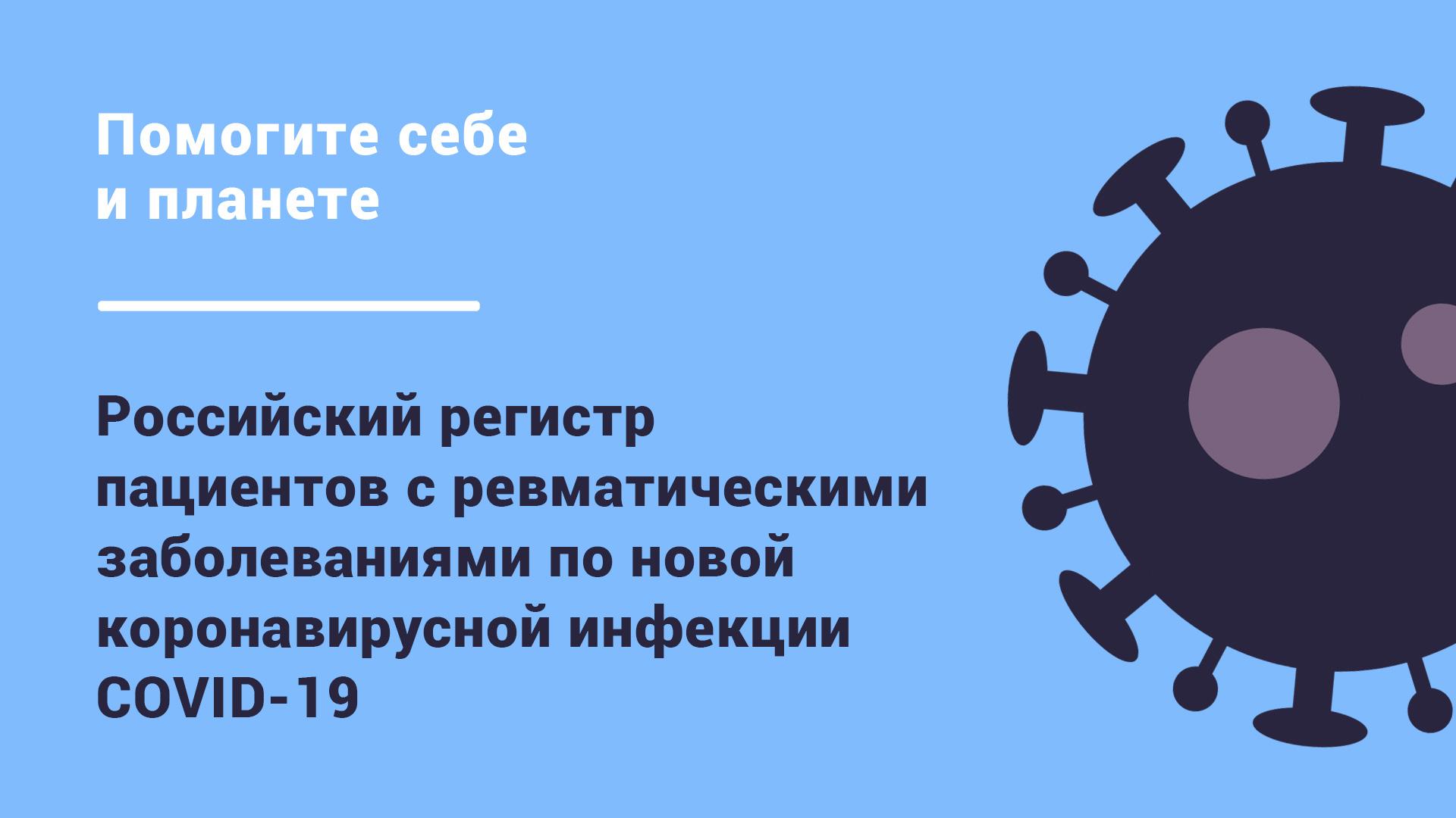 Начал работу российский регистр пациентов с РЗ по COVID-19
