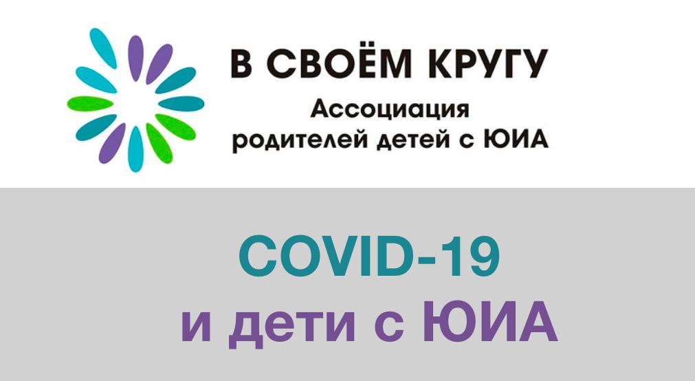 Вебинар: COVID-19 и дети с ювенильным идиопатическим артритом
