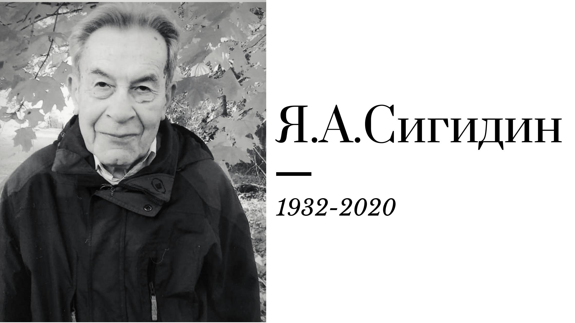 Ушёл из жизни один из создателей российской школы ревматологии Яков Александрович Сигидин